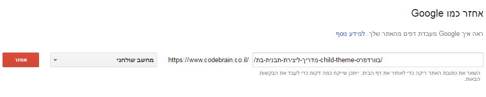 השדה שבו יש להזין את כתובת ה-URL