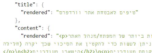 חלק מה-JSON המתקבל